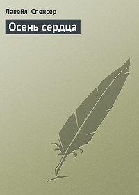 Лавейл Спенсер - Осень сердца