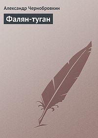 Александр Чернобровкин -Фалян-туган