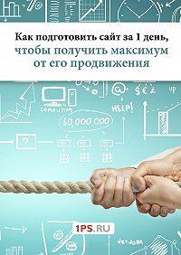 Сервис 1ps.ru - Как подготовитьсайтза1день, чтобы получить максимум отего продвижения