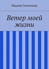Марина Зимнякова -Ветер моей жизни