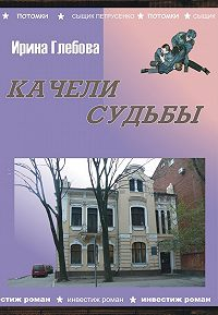 Ирина Глебова -Качели судьбы