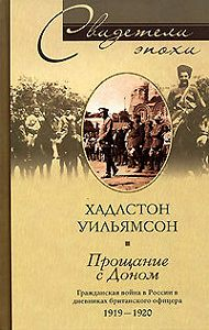 Хадлстон Уильямсон -Прощание с Доном. Гражданская война в России в дневниках британского офицера. 1919-1920