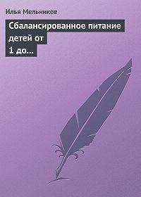 Илья Мельников -Сбалансированное питание детей от 1 до 3 лет