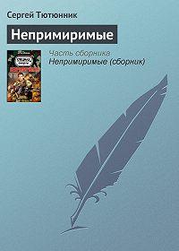 Сергей Тютюнник -Непримиримые