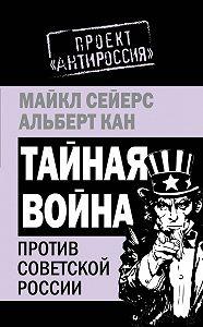Майкл Сейерс -Тайная война против Советской России