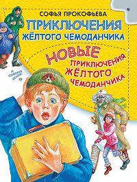 Софья Прокофьева -Приключения желтого чемоданчика. Новые приключения желтого чемоданчика (сборник)