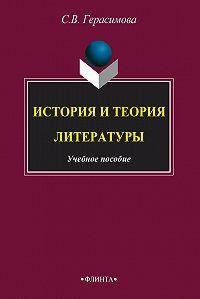 С. Герасимова -История и теория литературы