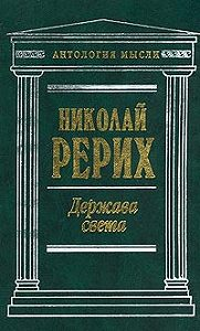 Николай Рерих -Твердыня пламенная (сборник)