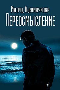 Магомед Абдулкаримович -Переосмысление
