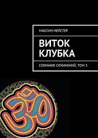 Максим Мейстер -Виток клубка