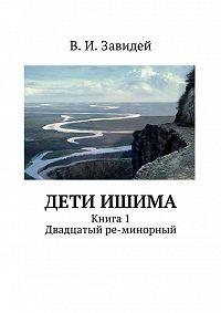 Виктор Завидей -Дети Ишима