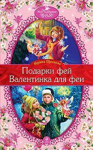Ирина Щеглова -Валентинка для феи