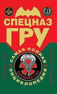 Александр Колпакиди -Спецназ ГРУ: самая полная энциклопедия