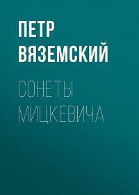 Петр Андреевич Вяземский -Сонеты Мицкевича