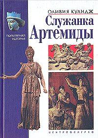Оливия Кулидж -Служанка Артемиды