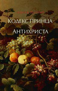 Амели Нотомб -Кодекс принца. Антихриста (сборник)