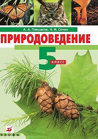Андрей Плешаков, Николай Сонин - Природоведение.5 класс