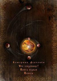 Катерина Дьяченко -Что сокровище?