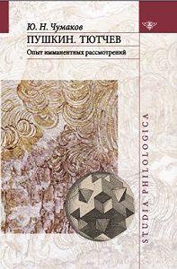 Юрий Николаевич Чумаков -Пушкин. Тютчев: Опыт имманентных рассмотрений