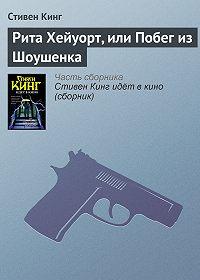 Стивен Кинг -Рита Хейуорт, или Побег из Шоушенка
