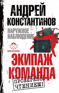 Андрей Константинов -Наружное наблюдение: Экипаж. Команда (сборник)