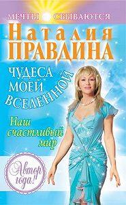 Наталия Правдина -Чудеса моей Вселенной. Наш счастливый мир