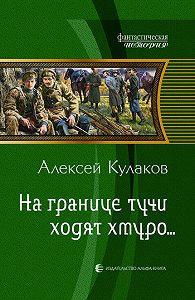 Алексей Кулаков -На границе тучи ходят хмуро...
