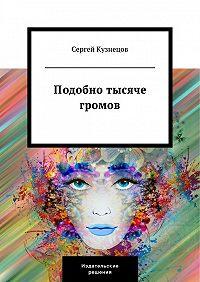 Сергей Юрьевич Кузнецов -Подобно тысяче громов