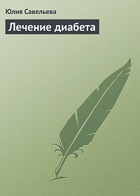 Юлия Савельева -Лечение диабета