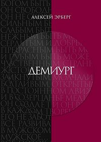 Алексей Эрберг -Демиург