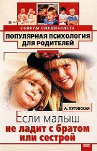 Алевтина Луговская -Если малыш не ладит с братом или сестрой