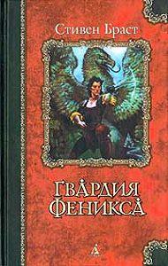 Стивен Браст -Гвардия Феникса