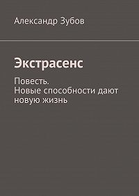 Александр Зубов -Экстрасенс