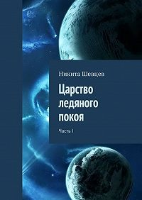 Никита Шевцев -Царство ледяного покоя. ЧастьI