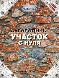 Юрий Шухман - Загородный участок с нуля