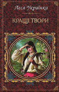 Леся Українка -Кращі твори (збірник)