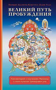 Первый Джамгён Конгтрул Лодрё Тхае - Великий путь пробуждения. Комментарий к поучениям Махаяны о семи пунктах тренировки ума
