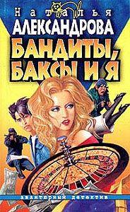 Наталья Александрова -Бандиты, баксы и я