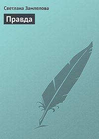 Светлана Замлелова -Правда