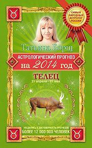 Татьяна Борщ - Астрологический прогноз на 2014 год. Телец
