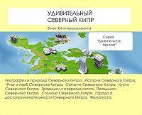 Наталья Ильина -Удивительный Северный Кипр