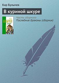 Кир Булычев -В куриной шкуре