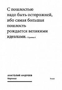 Анатолий Андреев -Маргинал