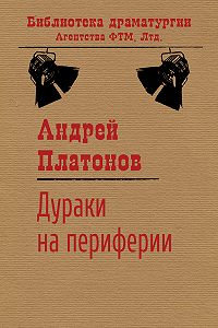 Андрей Платонович Платонов -Дураки на периферии