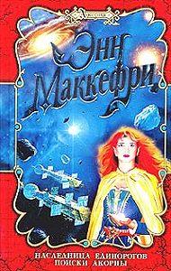 Маргарет Болл -Поиски Акорны