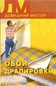 Дарья Нестерова -Обои, драпировки