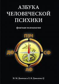 Е. Данилова -Азбука человеческой психики. Флагман психологии