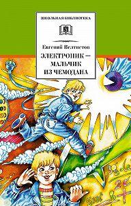 Евгений Велтистов -Электроник – мальчик из чемодана