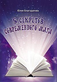 Юлия Благодатова -5 секретов современного мага
