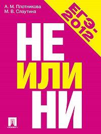 Марина Слаутина -ЕГЭ-2012. Не или НИ. Учебное пособие